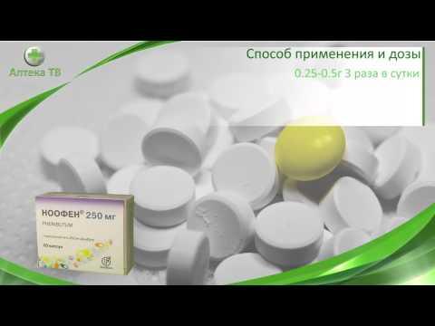 Препарат Ноофен, инструкция по применению. Снижение интеллектуальной и эмоциональной активности