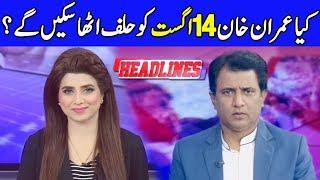 Elections 2018 Special | Headline at 5 With Uzma Nauman | 30 July 2018 | Dunya News