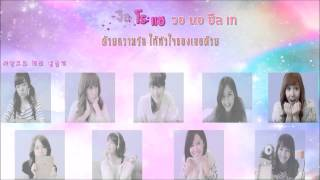 [Thai Sub] Day by day - Girl Generation