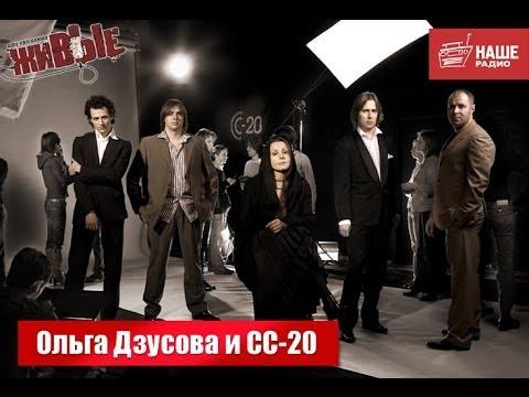 Живые: Ольга Дзусова и СС-20 (02.12.2013)