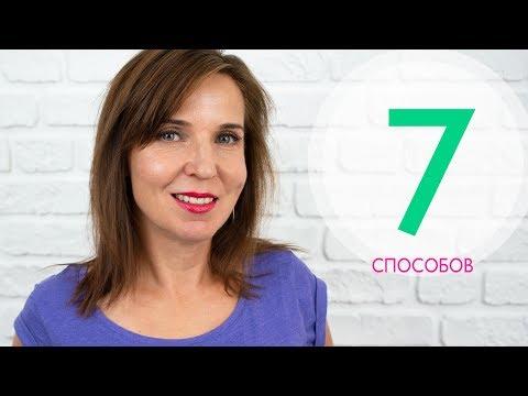 7 Бесплатных способов Замедлить Старение
