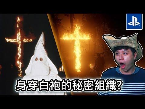 【碧血狂殺2】事件:遇到三K黨儀式