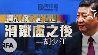 【胡少江評論】北京在香港遭遇滑鐵盧之後