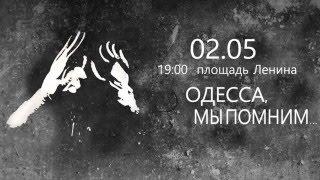 Одесса, мы помним!