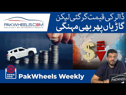 Proton SAGA Launching Soon | Petrol Prices Reduced | Hyundai Decrease Car Price | PakWheels Weekly