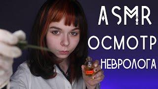 АСМР | Невролог ролевая игра ОСМОТР 🔦  доктор, фонарик, перчатки | ASMR cranial nerve examination