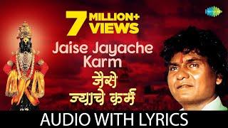 Jaise Jayache Karma with lyrics | जैसे ज्याचे