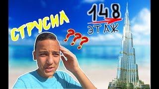 iPhone Xs Max Dubai MALL ВЫСОТА на 148 этаже СТРУСИЛ или НЕТ