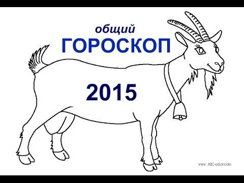 Любовный гороскоп на этот год