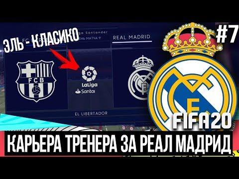 FIFA 20 | Карьера тренера за Реал Мадрид [#7] | ЭЛЬ-КЛАСИКО 19/20 / КОГО КУПИТЬ НА ЦЗ?