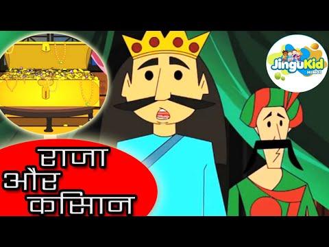 राजा और किसान की कहानी |भारत की लोक कथा | King & Peasant-हिंदी में नई एनिमेटेड ट्रेंडिंग स्टोरी 2018