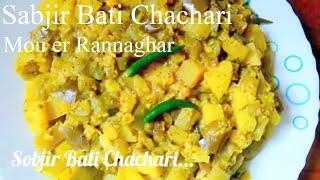 Gambar cover SABJIR BATI CHACHARI /@Mou's Kitchen