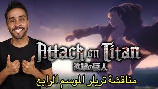 مناقشة تريلر الموسم الرابع لأنمي Attack on Titan