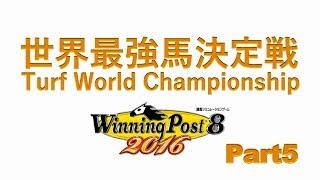 世界最強馬決定戦Part5ウイニングポスト82016