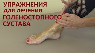 Упражнения для голеностопного сустава – лечение артроза, артрита и травм голеностопа.
