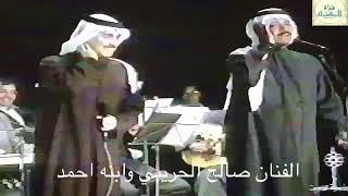 تحميل و استماع الفنان / احمد الحريبي مع والده الفنان الراحل / صالح الحريبي MP3