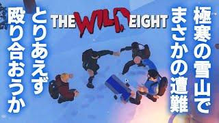 【The Wild Eight】雪山で助け合う?男たち!