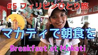 フィリピンひとり旅ホテル1Fのスポーツバーで朝食をとりまして・・・