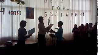 Награждаване на ученици
