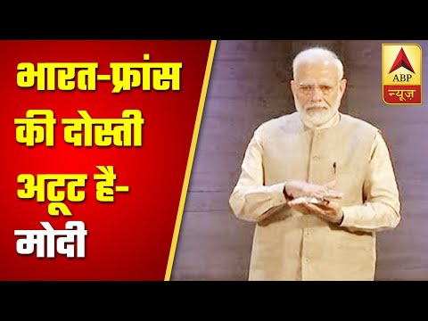 India-France Friendship Is Unbreakable: Modi | ABP News