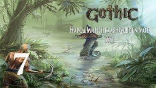 Gothic 1 Народ Миненталя DX11 - Вступление В Братство #7