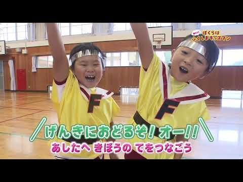 ぼくらはふくしまキッズマン 棚倉町立高野幼稚園(2)