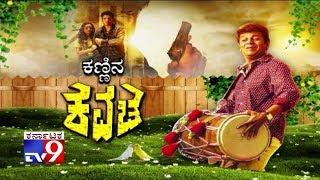 Kannina Kavacha | ಅಂಧನ ಜೀವನದ ಅಂದವಾದ ಸಿನಿಮಾ | Tv9 Interview With Kavacha Movie Team | Shivarajkumar