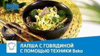 Лапша с брокколи и говядиной на индукционной варочной панели Beko HII 68600 PTX