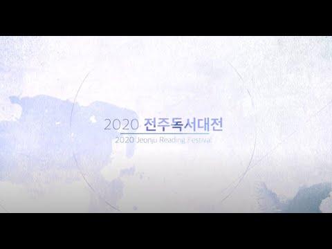 2020 전주독서대전 하이라이트 영상