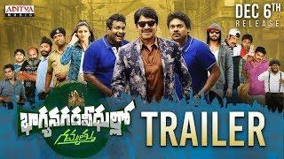 Bhagya Nagara Veedhullo Gammathu Trailer