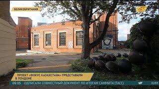Проект «Фокус Казахстана» представили в Лондоне