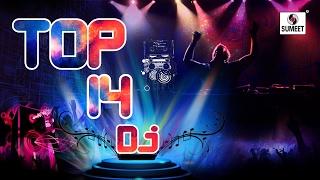 DJ Top 14 - New Marathi DJ Songs - Sumeet Music