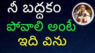 నీ బద్దకం పోవాలి అంటే ఇది విను  Sri Chaganti Koteswara Rao Pravachanam latest