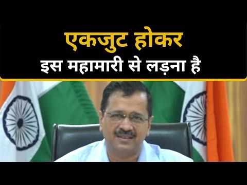 एकजुट होकर इस महामारी से लड़ना है #COVID19 - Arvind Kejriwal