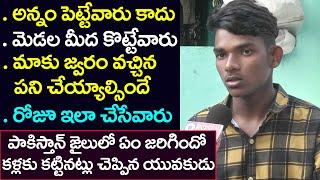 AP Fisherman Nakka Narsing Says His Experience in Pakistan Jail | Telugu Latest News | 9RosesMedia