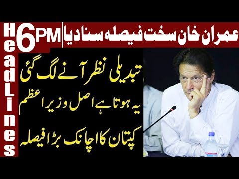 PM Imran Khan takes another Big Decision | Headlines 6 PM | 3 February 2019 | Express News