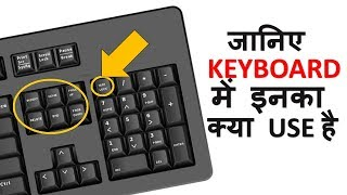 Every Computer User Must Know the Use of These Keys on Computer Keyboard
