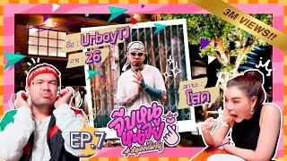 จีบหนูหน่อย EP.7   UrboyTJ