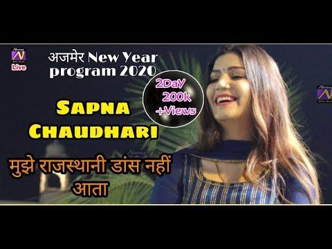 2020 Sapna Chaudhari मुझे नहीं आता राजस्थानी गानों पर डांस न्यू ईयर प्रोग्राम 2020 सपना चौधरी अजमेर