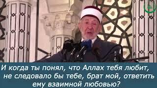 Шейх Рамадан Аль-Бути - Всевышний любит нас