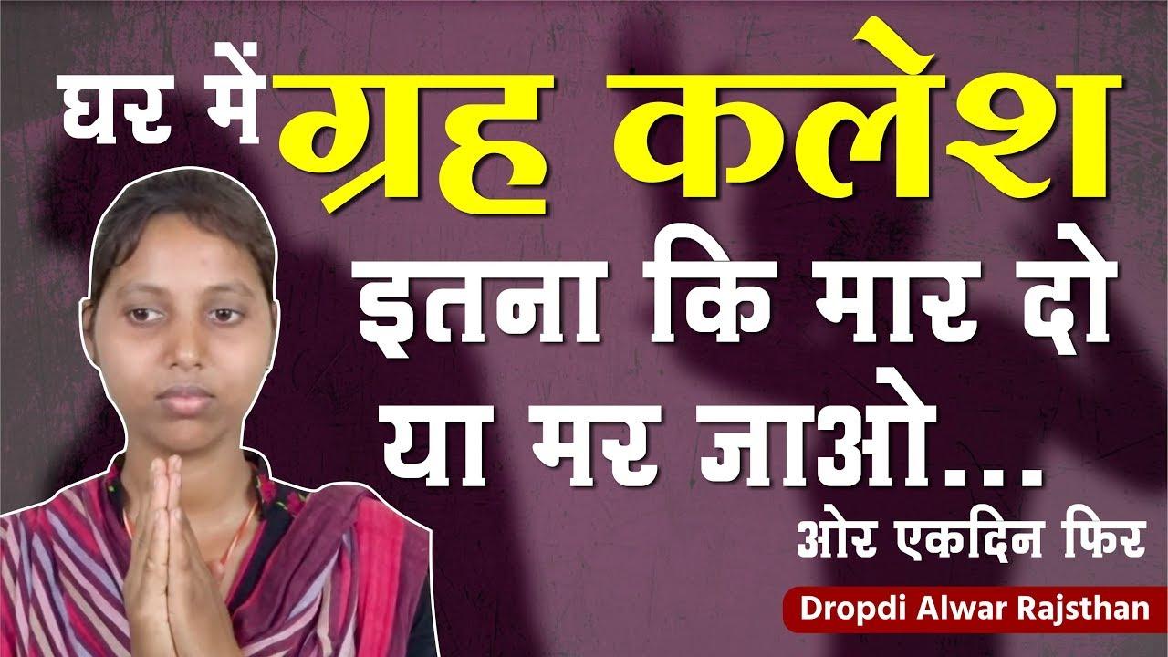 Dropdi Alwar Rajsthan