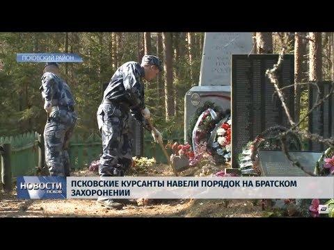 23.04.2019 / Псковские курсанты навели порядок на братском захоронении
