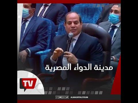 السيسي: كفاءة وجدارة الدواء اللي هيطلع من مدينة الدواء المصرية 100%
