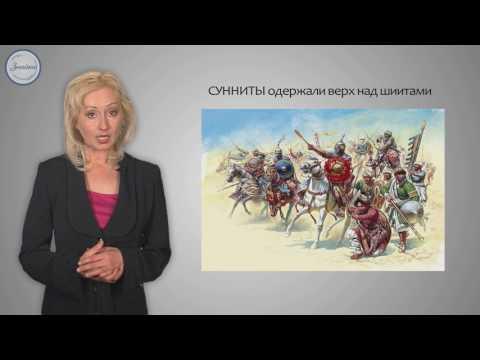 Мир ислама в Средние века - распространение и раскол