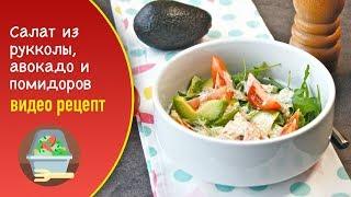 Салат с рукколой, авокадо и помидорами — видео рецепт