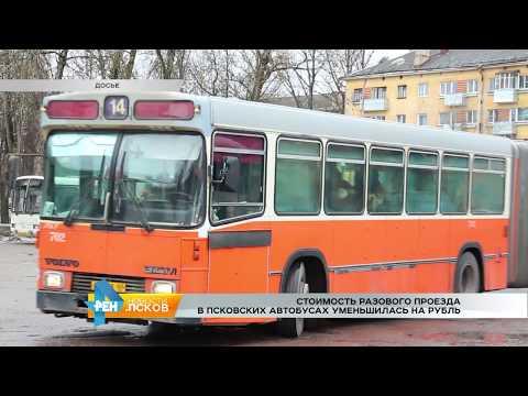 Новости Псков 01.06.2017 # Проезд в автобусе теперь 22 рубля