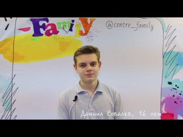 Ковалёв Даниил, 16 лет. Отзывы о Family (Краснодар)