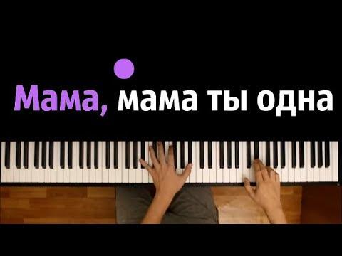 """""""Мама мама ты одна""""  ● караоке   PIANO_KARAOKE ● ᴴᴰ + НОТЫ & MIDI   Светлана Лазарева"""
