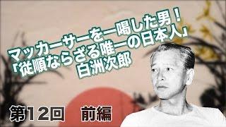第12回 白洲次郎 前編 マッカーサーを一喝した男!「従順ならざる唯一の日本人」白洲次郎【CGS 偉人伝】