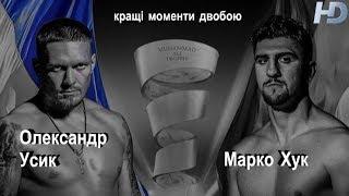 Александр Усик vs. Марко Хук (лучшие моменты)|720p|50fps